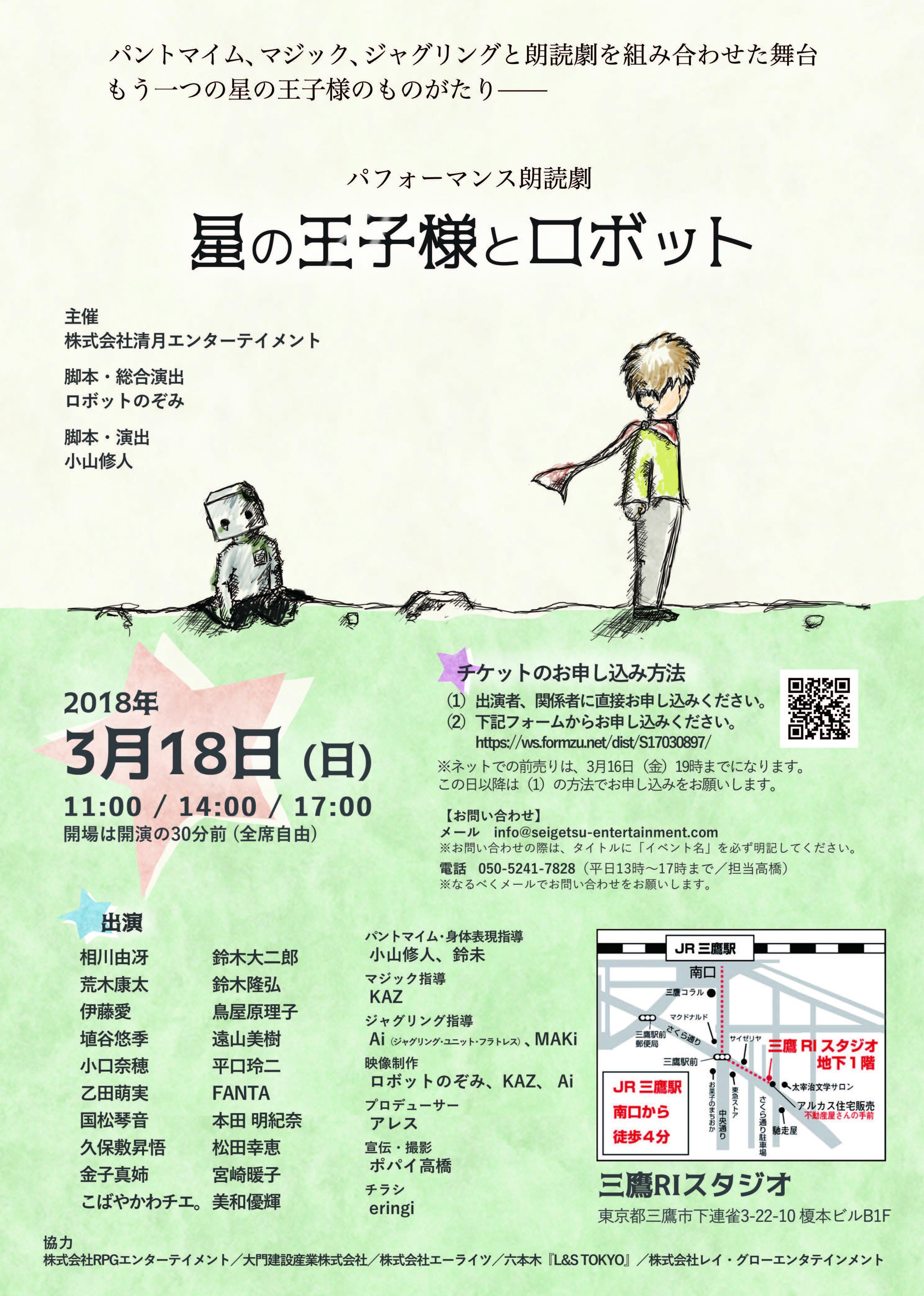 【公演終了】パフォーマンス朗読劇 2「星の王子様とロボット」【公演日3月18日(日)】