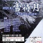 【公演終了】朗読劇「雪待月~音で感じる文豪の物語~」【公演日11月11日(日)】