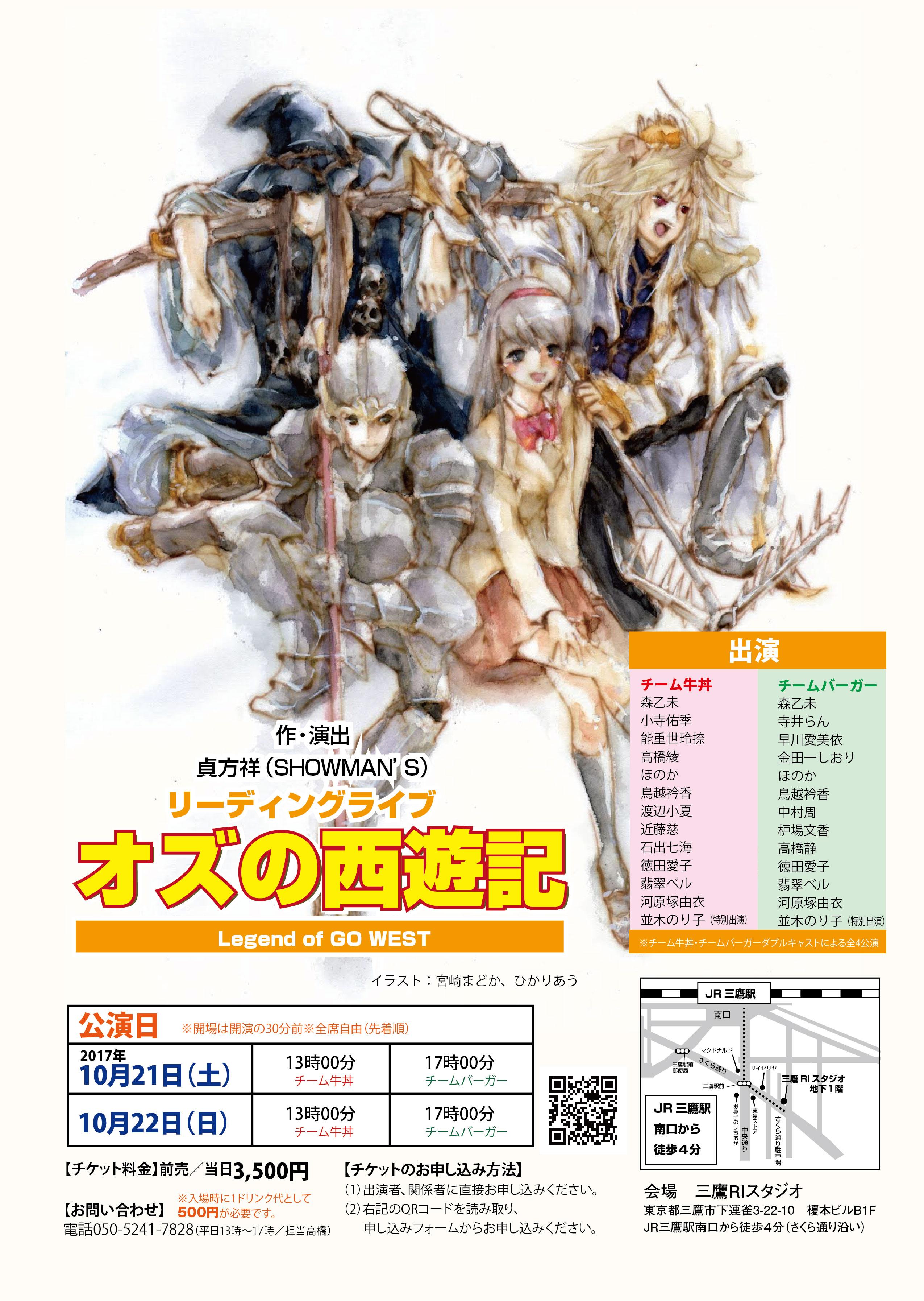 【公演終了】リーディングライブ「オズの西遊記~Legend of GO WEST!」【公演日10月21日(土)・22日(日)】