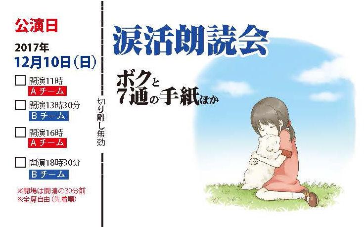 【公演終了】涙活朗読会「ボクと7通の手紙」ほか【公演日12月10日(日)】