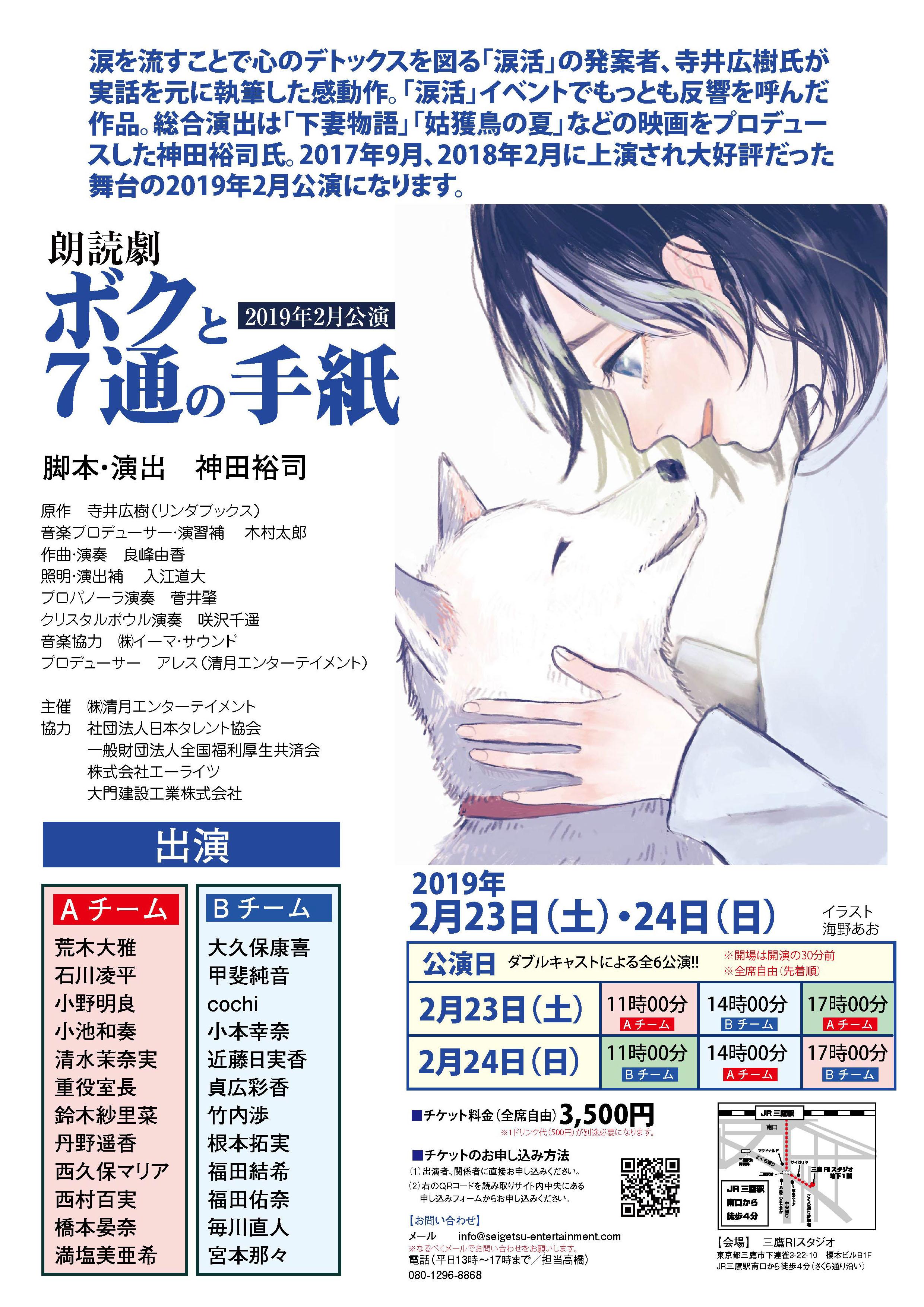 朗読劇「ボクと7通の手紙(2019年2月公演)【公演日2月23日(土)24(日)】