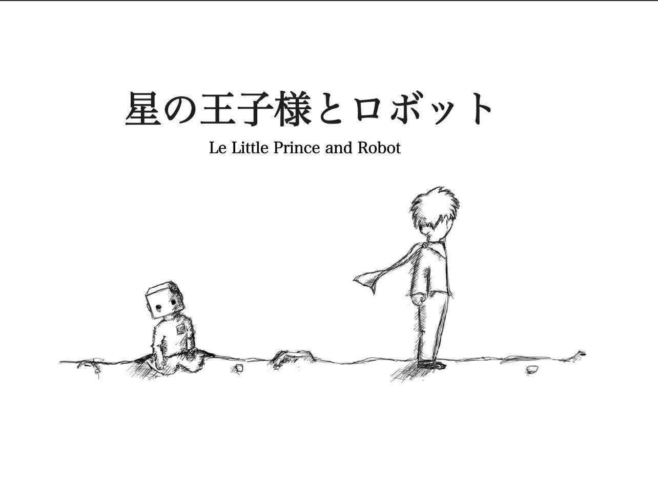 パフォーマンス演劇  「星の王子様とロボット(2019)」 【公演日3月16日(土)】