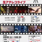 【公演終了】「海外アニメ&ムービー」生アテレコライブvol.2【公演日3月9日(土)10日(日)】