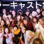 『踊る!ホラーレストランin MITAKA』