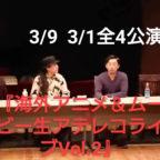 『海外アニメ&ムービー生アテレコライブVol.2』顔合わせ