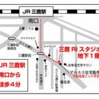 三鷹RIスタジオ