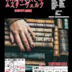 朗読劇「この封印されしムスターヴェルク03(2019年7月追加公演)」【公演日7月13日(土)】