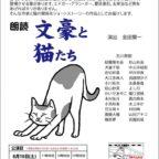 【公演終了】朗読「文豪と猫たち」【公演日8月10日(土)11日(日)】