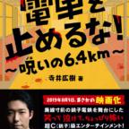 【募集終了】朗読劇「電車を止めるな!」