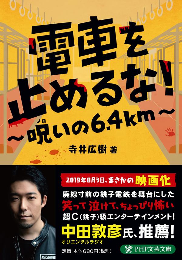 【出演者募集】朗読劇「電車を止めるな!」
