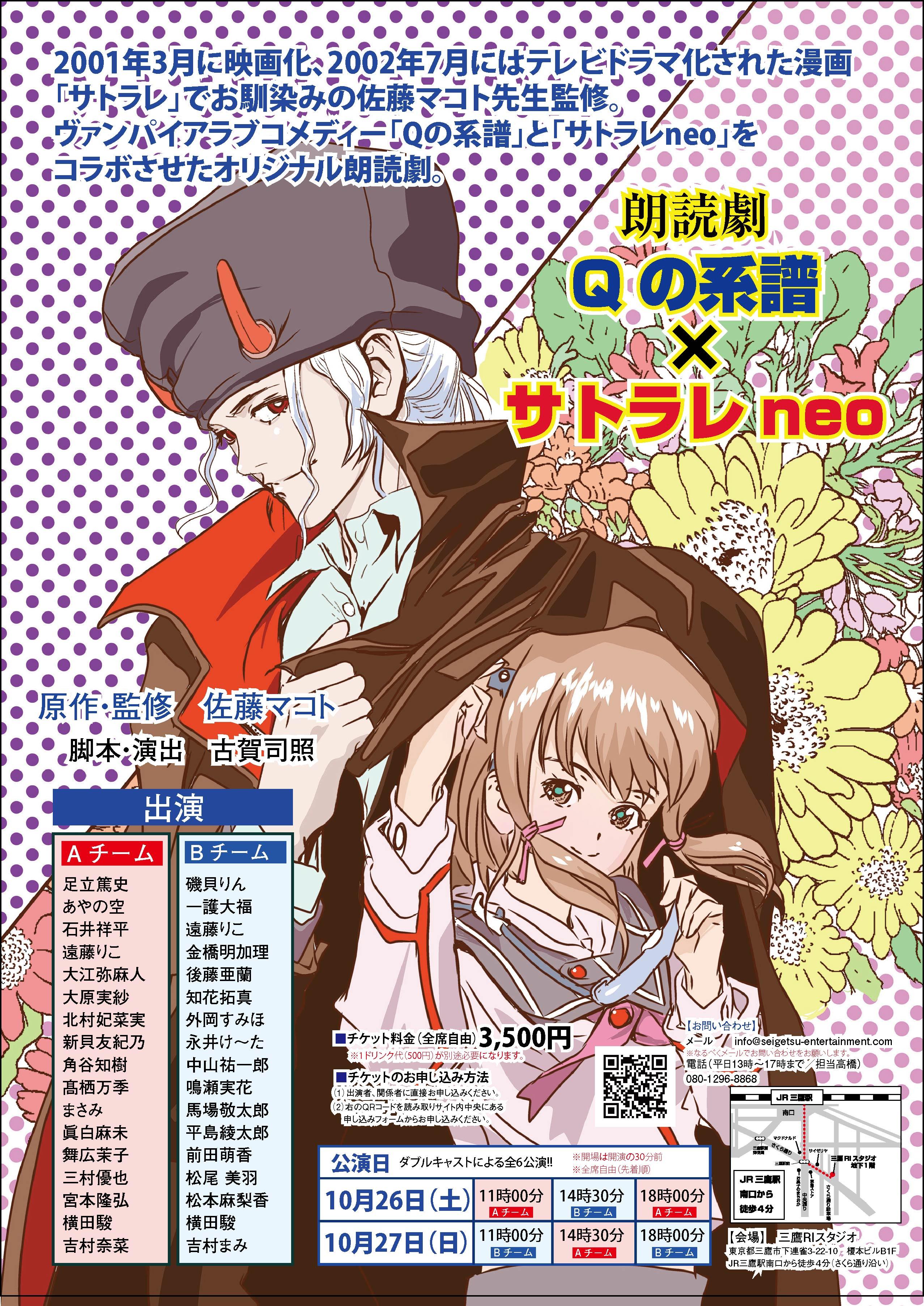 朗読劇「Qの系譜×サトラレneo」【公演日10月26日(土)27日(日)】