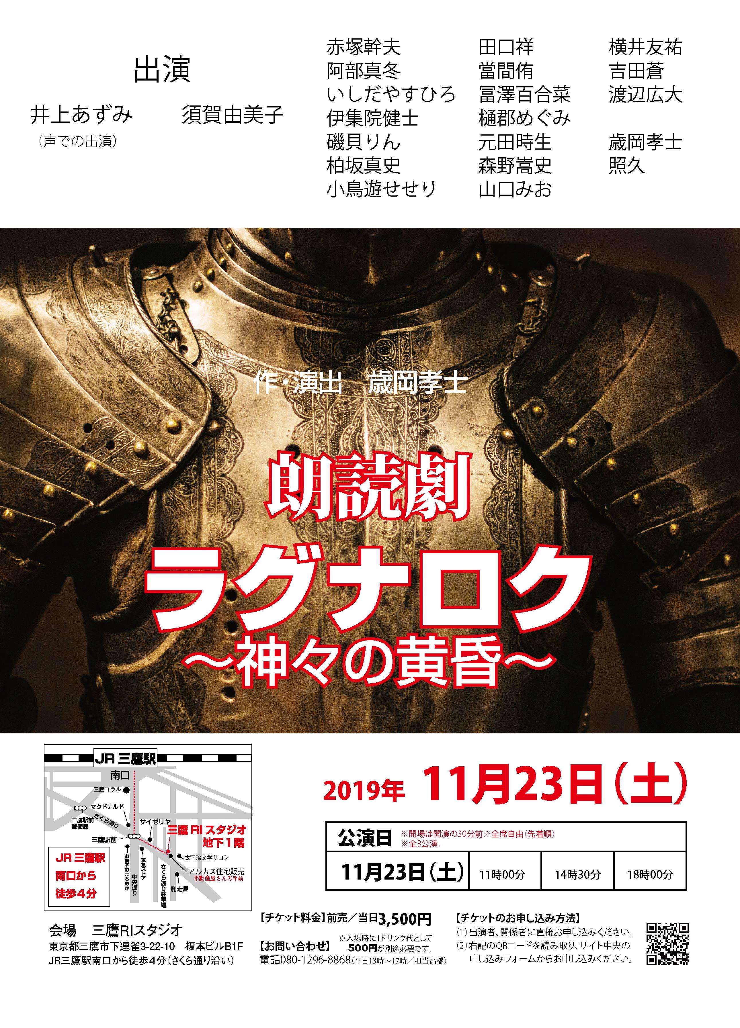 朗読劇「ラグナロク〜神々の黄昏〜」【公演日11月23日(土)】