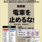 朗読劇「電車を止めるな!」【公演日2020年1月25日(土)26日(日)】