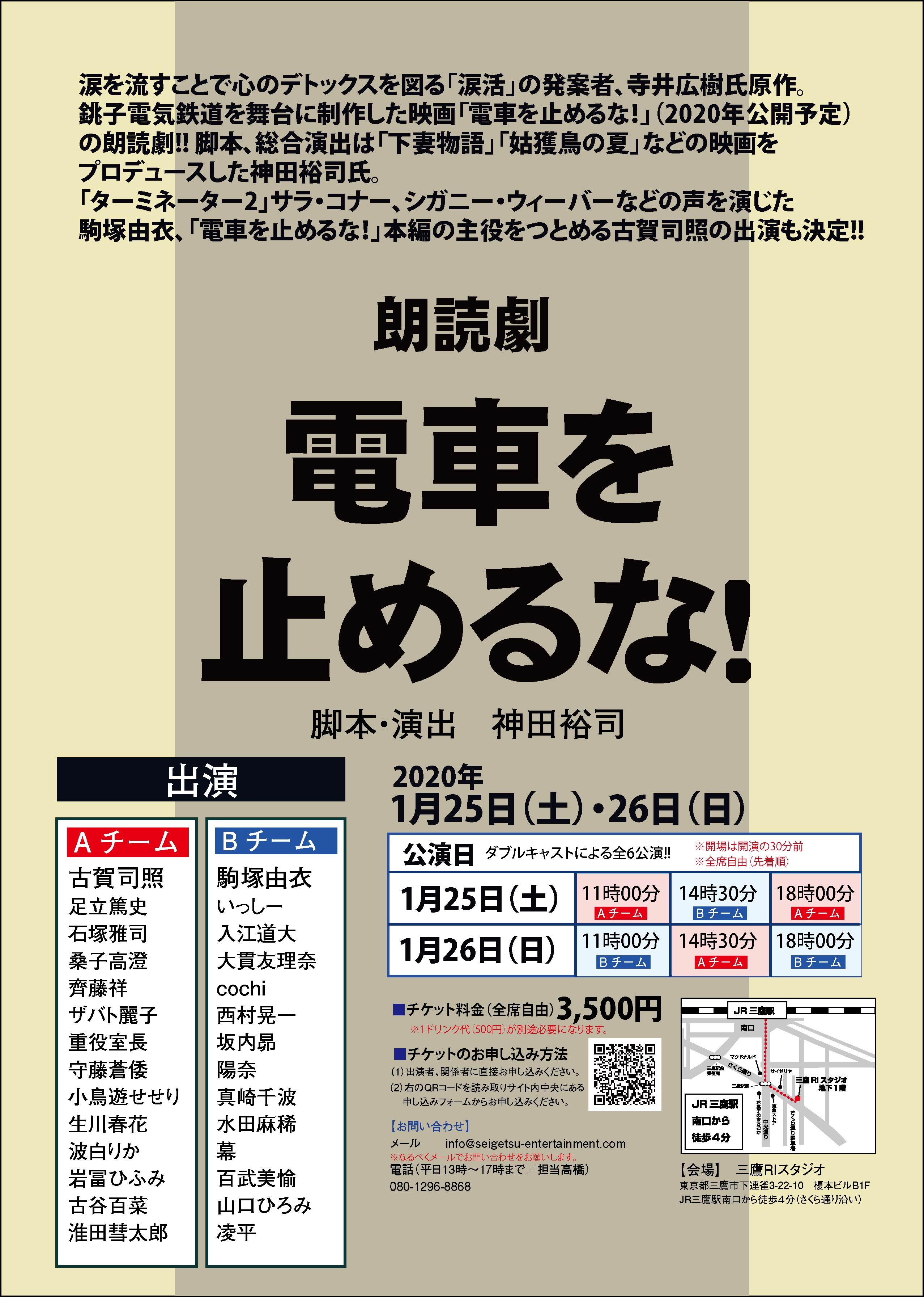 【公演終了】朗読劇「電車を止めるな!」【公演日2020年1月25日(土)26日(日)】