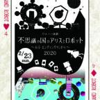 【公演終了】パフォーマンス演劇 「不思議の国のアリスとロボット2020」【公演日2月23日(日)】