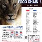 朗読劇「逆襲のFOOD CHAIN!」【7月11日(土)12日(日)】