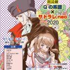 「Qの系譜×サトラレneo 2020」【公演日7月24日(金)25日(土)26日(日)】