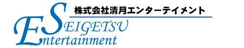 株式会社清月エンターテイメント